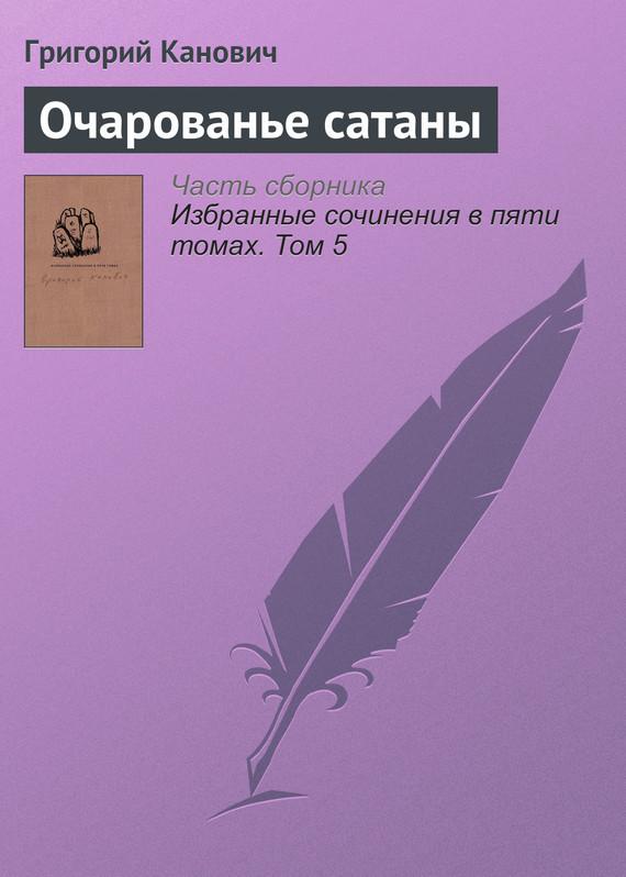 Григорий Канович Очарованье сатаны