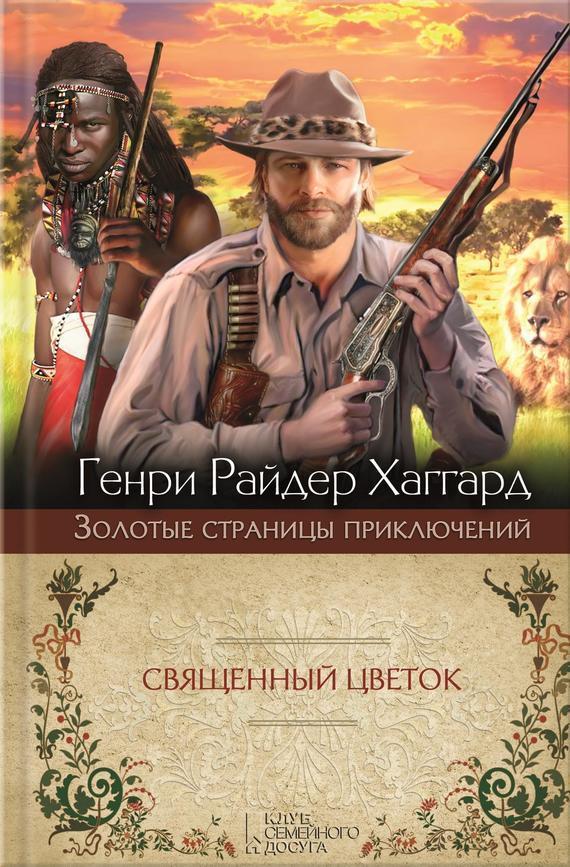 Генри Райдер Хаггард бесплатно
