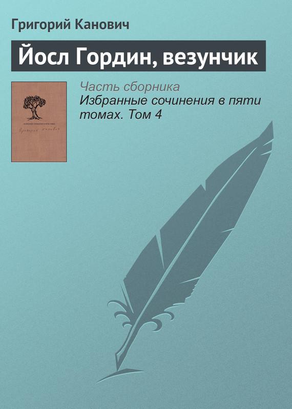 Григорий Канович Йосл Гордин, везунчик