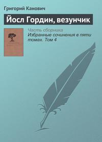 Канович, Григорий  - Йосл Гордин, везунчик