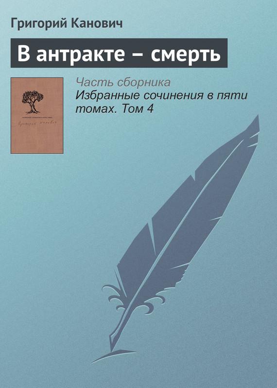 Григорий Канович В антракте – смерть григорий канович облако под названием литва сборник