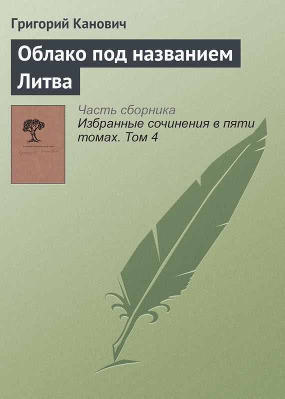 Григорий Канович Облако под названием Литва григорий канович облако под названием литва сборник