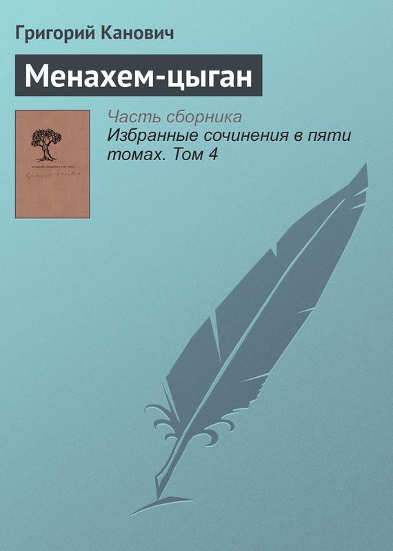 Григорий Канович Менахем-цыган