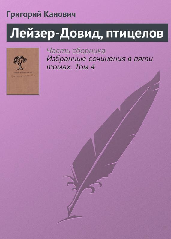 Григорий Канович Лейзер-Довид, птицелов