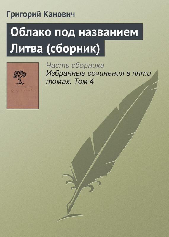 Григорий Канович Облако под названием Литва (сборник) силикатный блок литва симпрас купить в калининграде