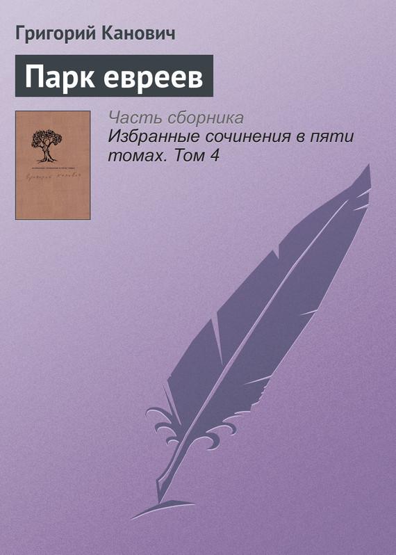 Григорий Канович Парк евреев григорий канович облако под названием литва сборник