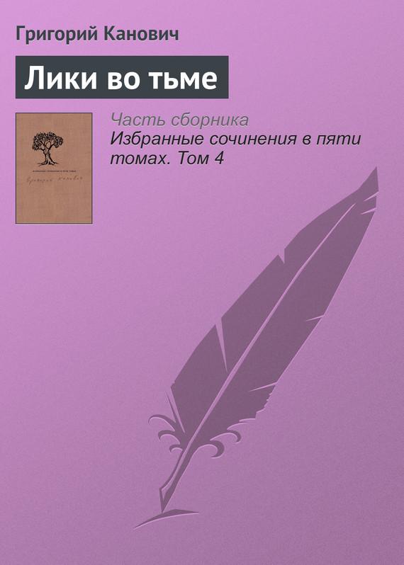 занимательное описание в книге Григорий Канович