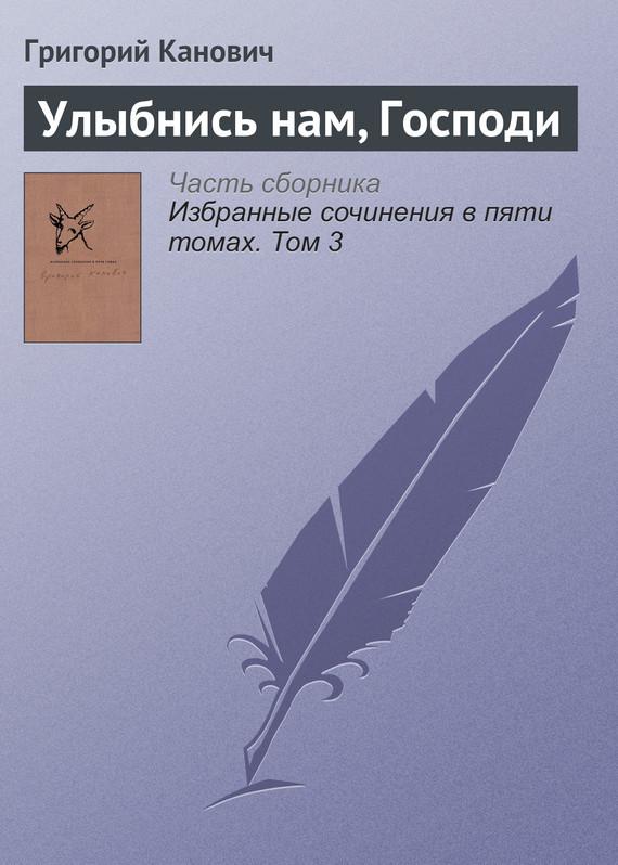 Григорий Канович Улыбнись нам, Господи