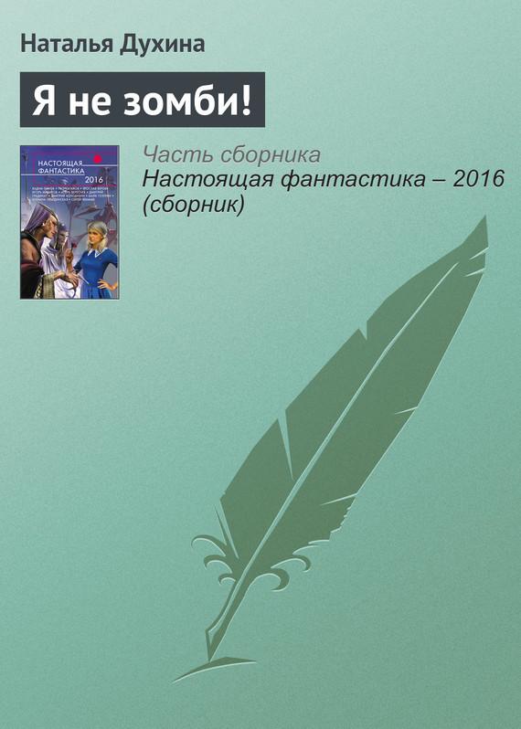 Наталья Духина - Я не зомби!