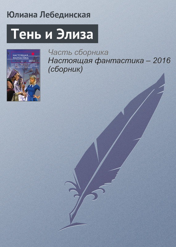Юлиана Лебединская бесплатно