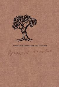 Канович, Григорий  - Избранные сочинения в пяти томах. Том 4