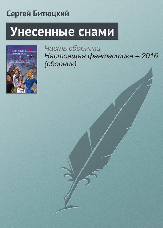 Сергей Битюцкий бесплатно