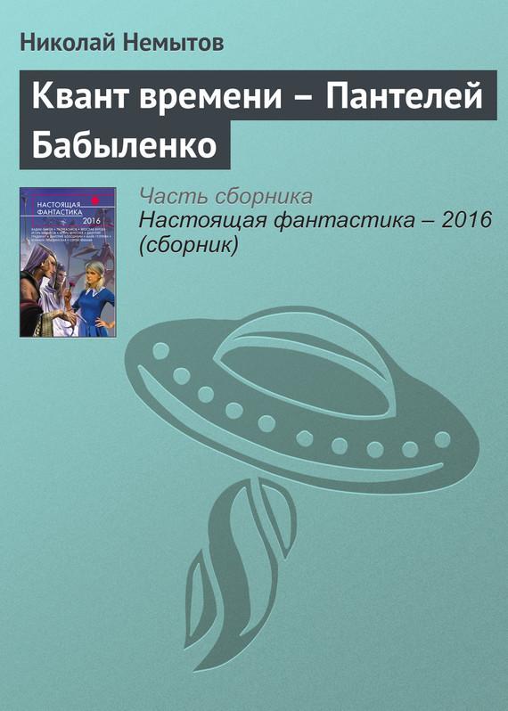 Николай Немытов бесплатно