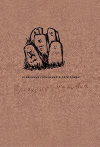 Канович, Григорий  - Избранные сочинения в пяти томах. Том 5