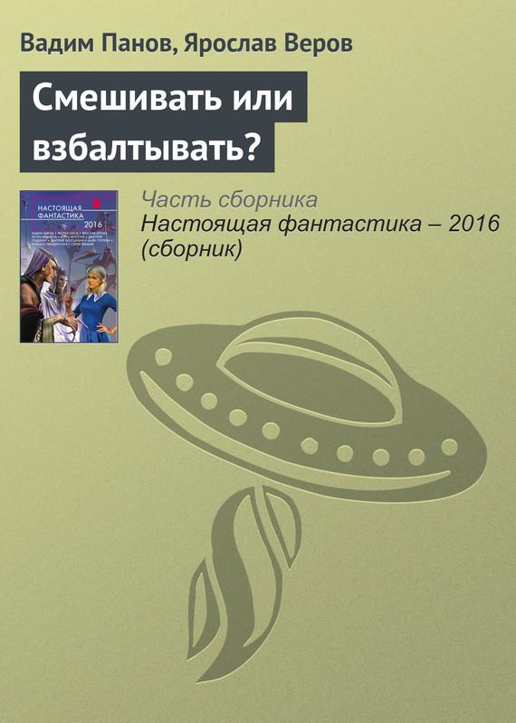 Вадим Панов Смешивать или взбалтывать? пошел козел на базар