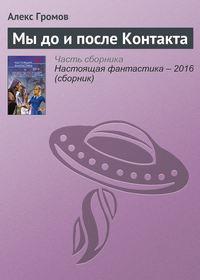 Громов, Алекс  - Мы до и после Контакта