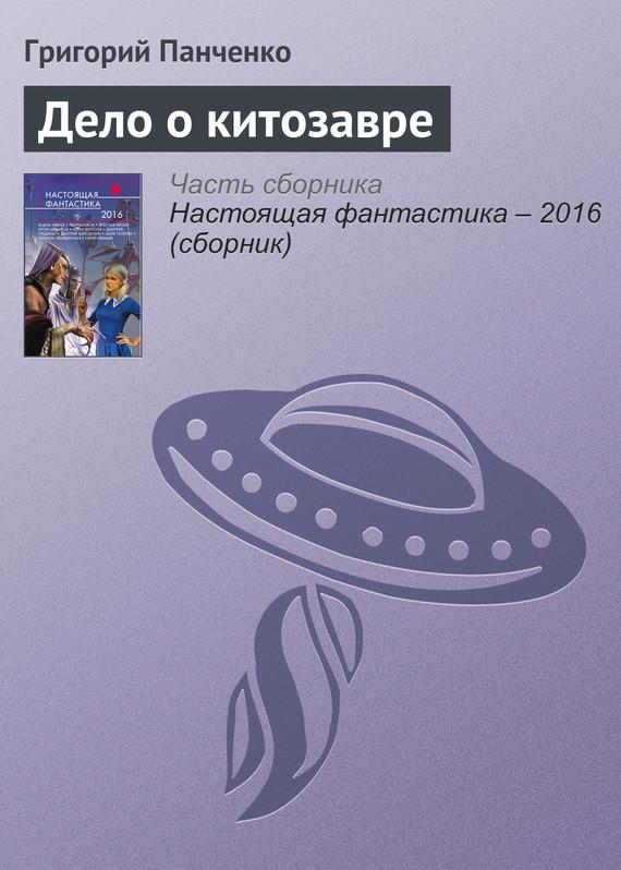 Дело о китозавре ( Григорий Панченко  )
