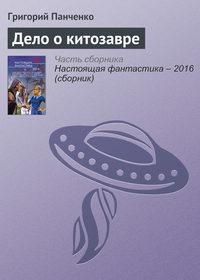 Панченко, Григорий  - Дело о китозавре