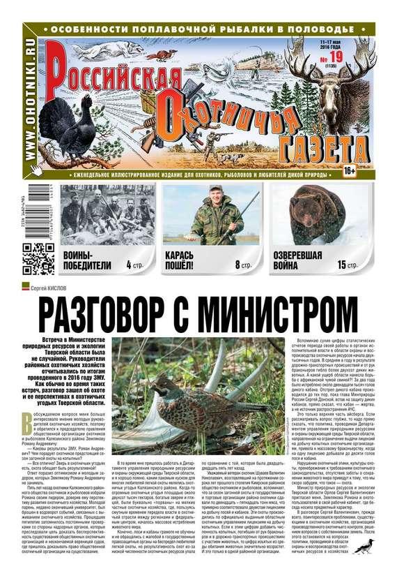 Российская Охотничья Газета 19-2016