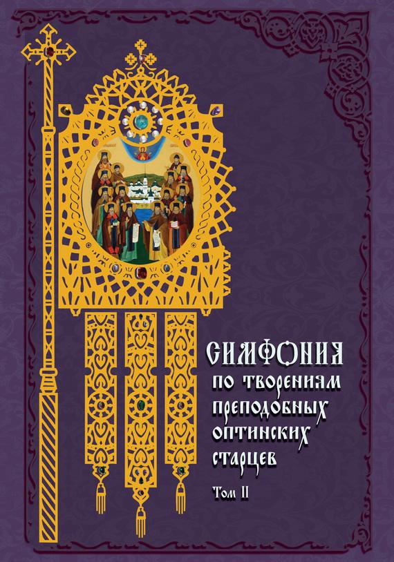 Отсутствует Симфония по творениям преподобных оптинских старцев. Том II. П–Я