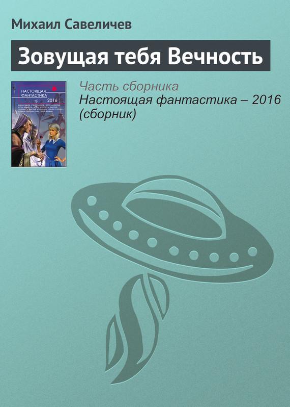 яркий рассказ в книге Михаил Савеличев