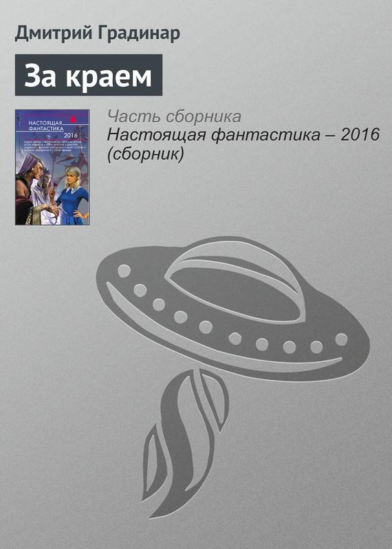 бесплатно За краем Скачать Дмитрий Градинар