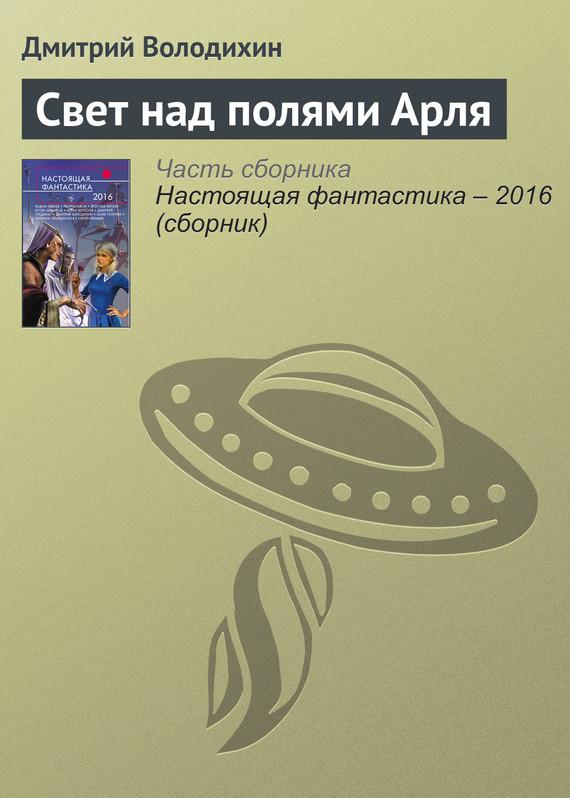 Скачать Свет над полями Арля бесплатно Дмитрий Володихин