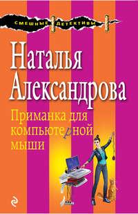 Александрова, Наталья  - Приманка для компьютерной мыши