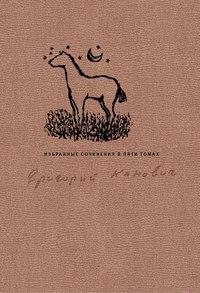 Канович, Григорий  - Избранные сочинения в пяти томах. Том 2