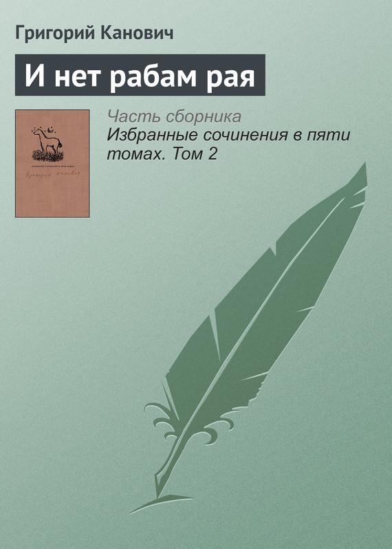 Григорий Канович И нет рабам рая