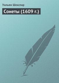 - Сонеты (1609 г.)