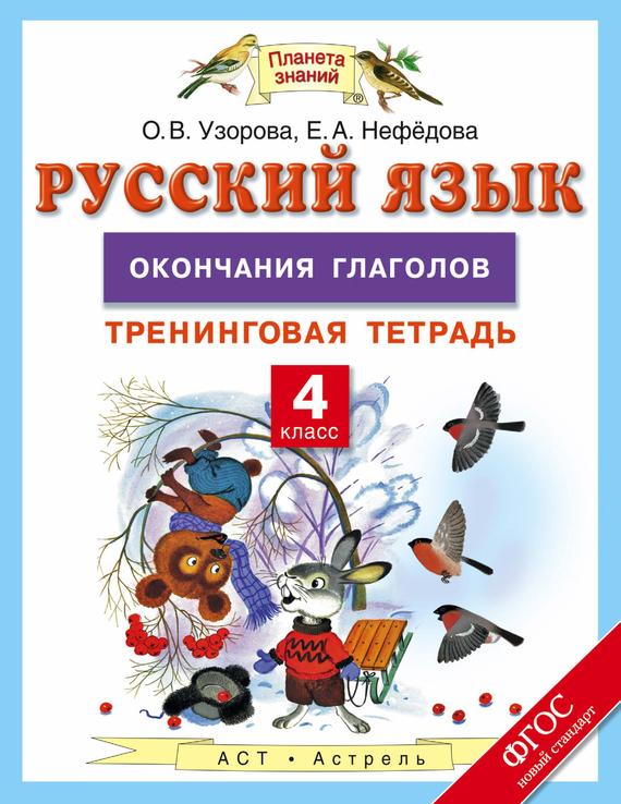 Скачать Русский язык. 4 класс. Окончания глаголов. Тренинговая тетрадь быстро