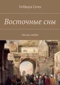 Lives, Velikaya  - Восточныесны