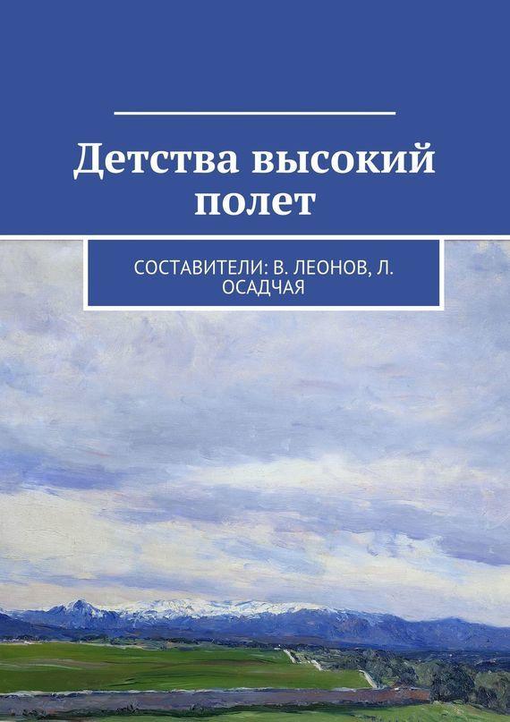 Коллектив авторов Детства высокий полет коллектив авторов классика русского рассказа 16