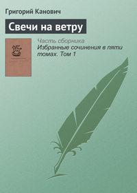 Канович, Григорий  - Свечи на ветру