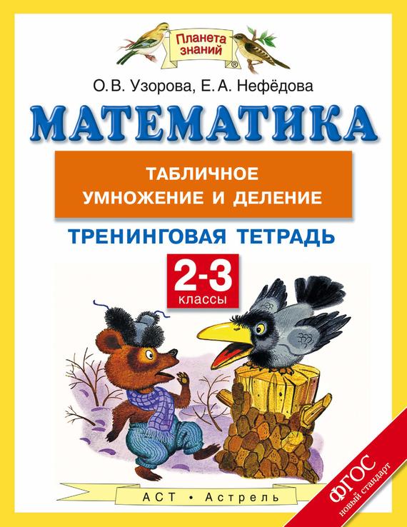 бесплатно О. В. Узорова Скачать Математика. 2-3 классы. Табличное умножение и деление. Тренинговая тетрадь