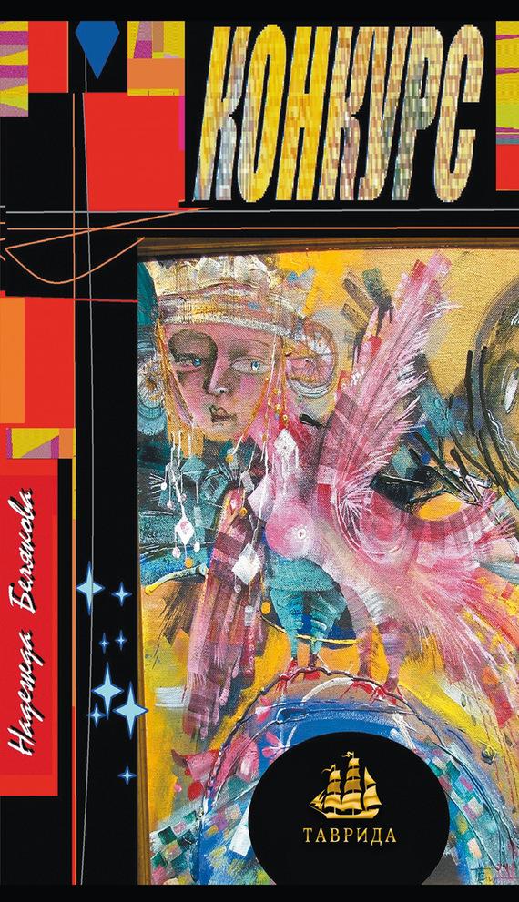 Обложка книги Конкурс, автор Белякова, Надежда