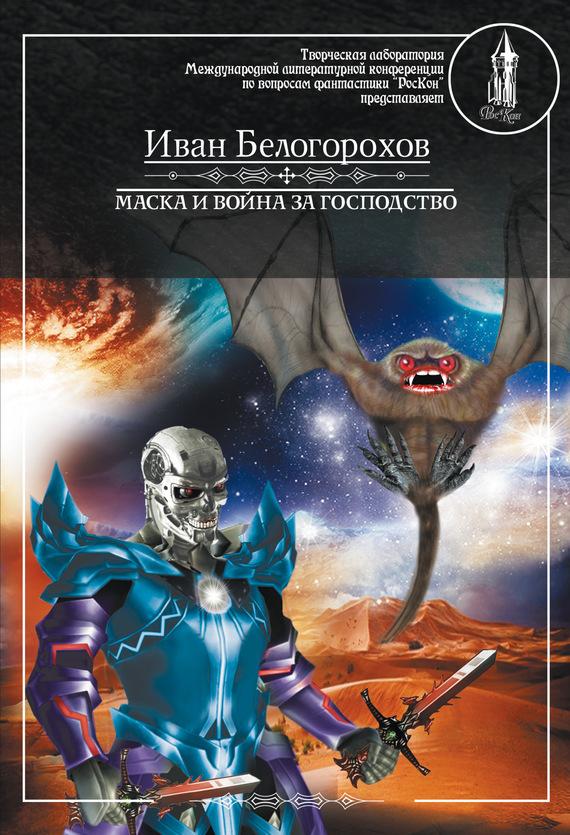 Иван Белогорохов. Маска и война за господство