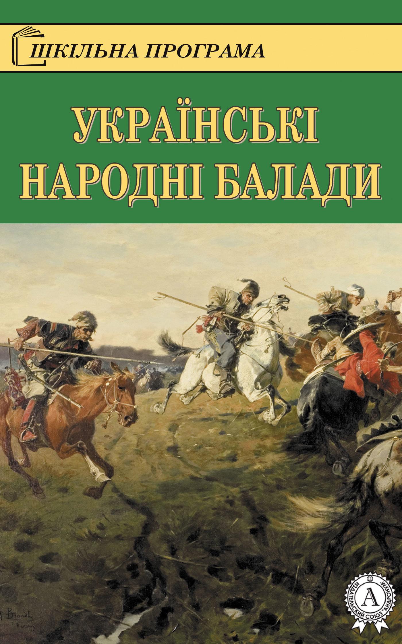 Українські народні балади ( Коллектив авторов  )