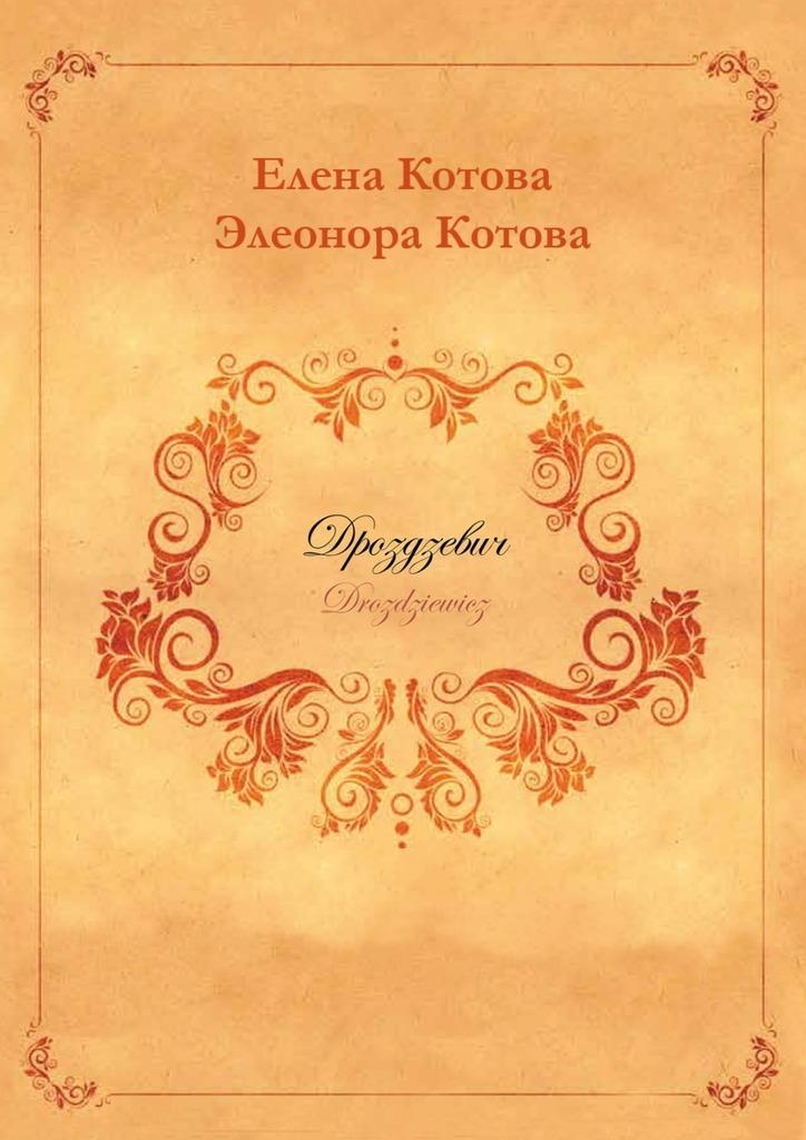 Елена Котова, Элеонора Котова - Дроздзевич