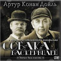 Дойл, Артур Конан  - Собака Баскервилей (с музыкой из фильма)