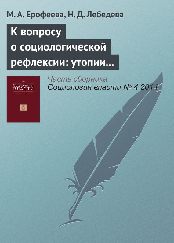 М. А. Ерофеева бесплатно