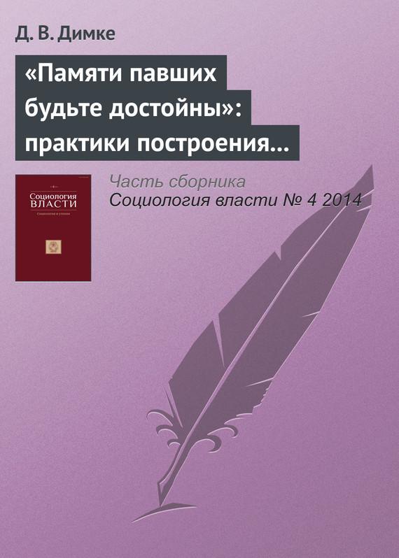 Д. В. Димке бесплатно