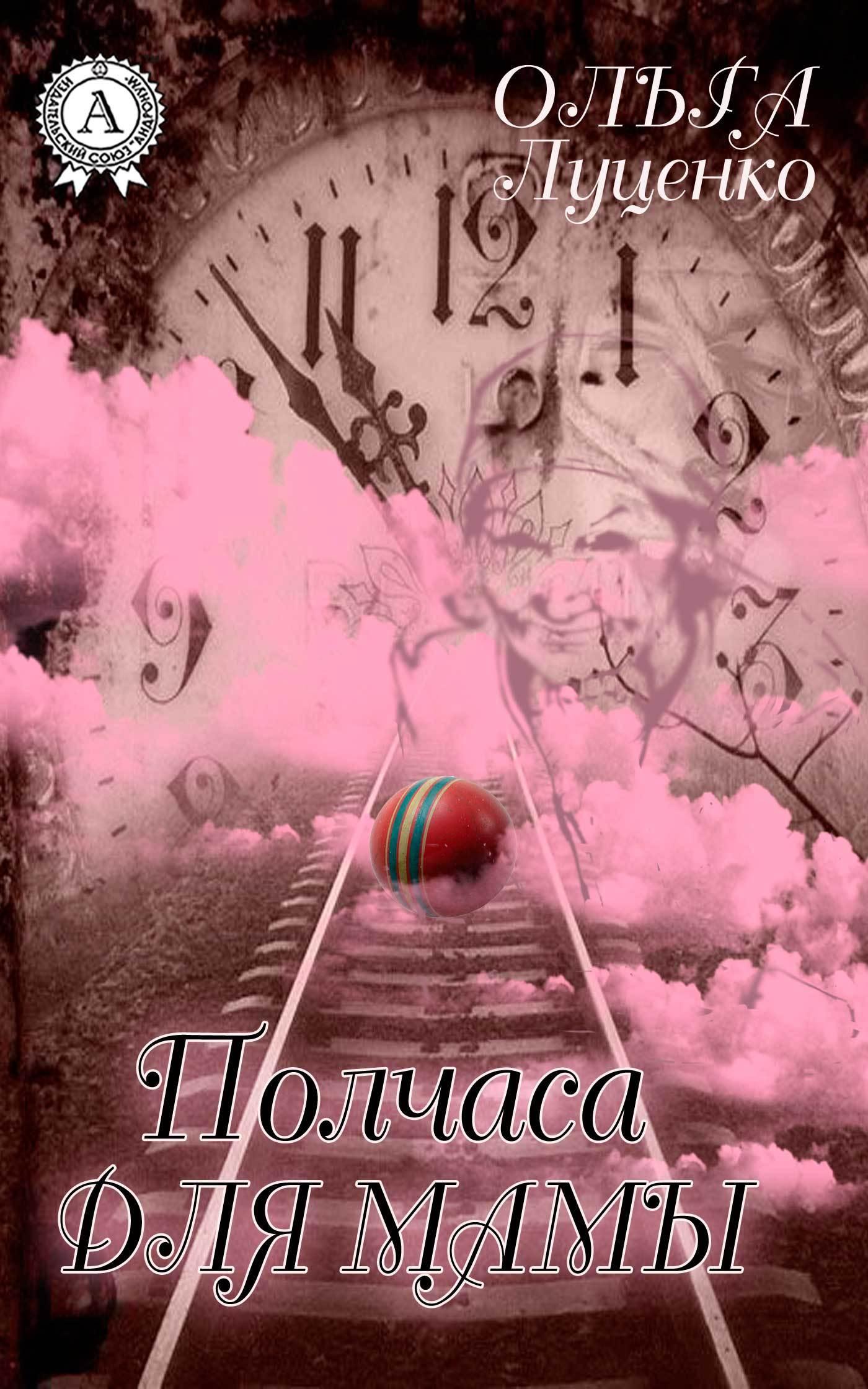 Обложка книги Полчаса для мамы (сборник), автор Луценко, Ольга