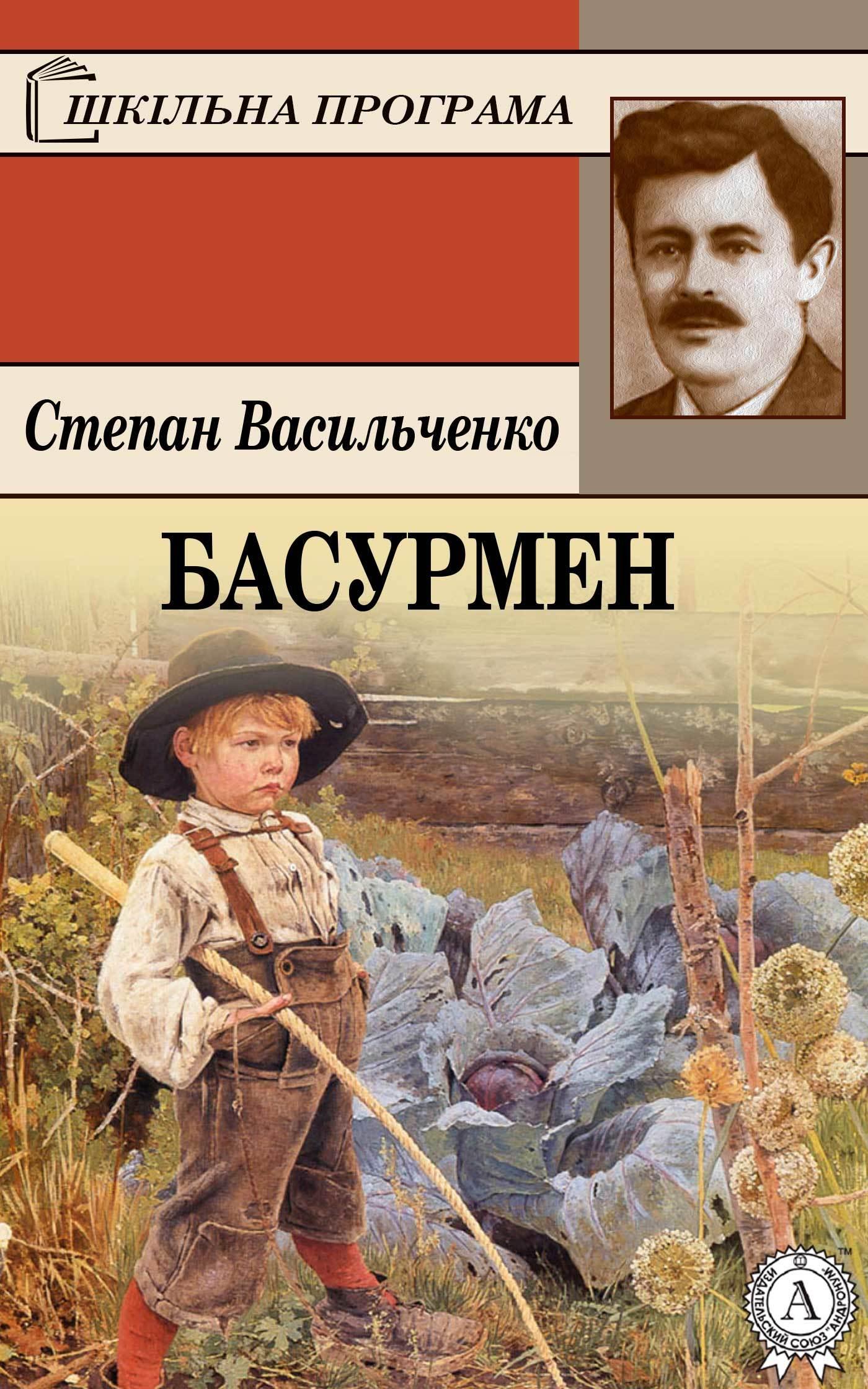 Басурмен