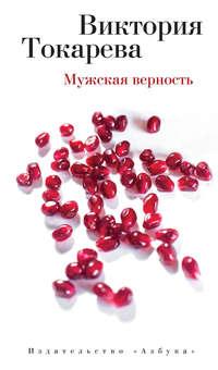 Токарева, Виктория  - Мужская верность (сборник)
