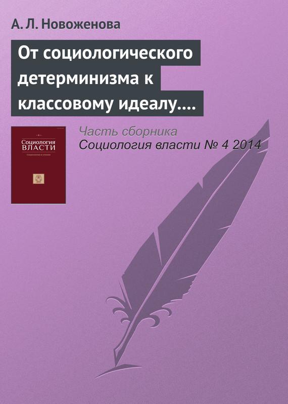 От социологического детерминизма к классовому идеалу. Советская социология искусства 1920-х годов