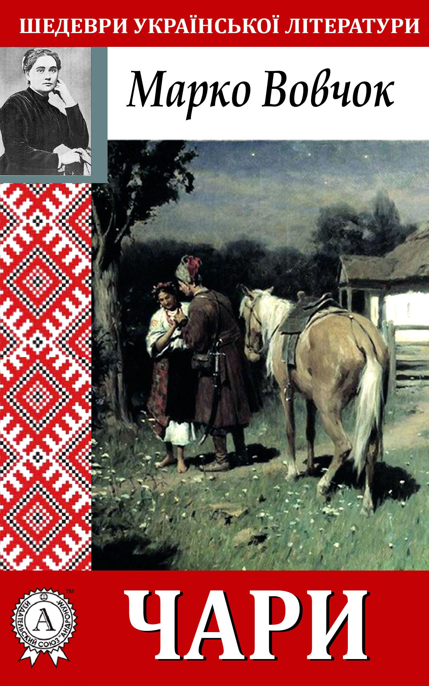 Марко Вовчок Чари пола гоукінз дівчина у потягу