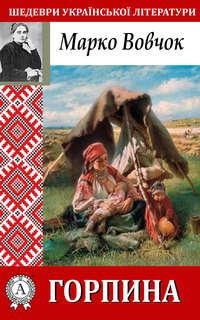 Марко Вовчок - Горпина