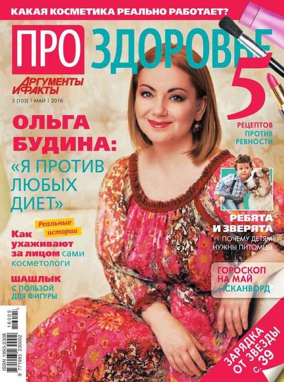 Редакция журнала АиФ. Про здоровье АиФ. Про здоровье 05-2016